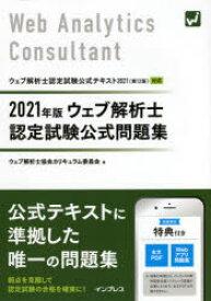 【新品】ウェブ解析士認定試験公式問題集 2021年版 ウェブ解析士協会カリキュラム委員会/著