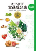 【新品】オールガイド食品成分表2021実教出版編修部/編