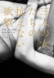 【新品】三人の女たちの抗えない欲望 リサ・タッデオ/著 池田真紀子/訳
