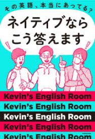 【新品】その英語、本当にあってる?ネイティブならこう答えます Kevin's English Room/著