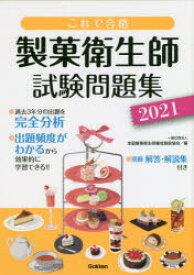 【新品】製菓衛生師試験問題集 これで合格 2021 全国製菓衛生師養成施設協会/編