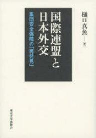 【新品】国際連盟と日本外交 集団安全保障の「再発見」 樋口真魚/著