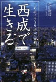 【新品】西成で生きる この街に生きる14人の素顔 花田庚彦/著