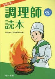 【新品】調理師読本 2021年版 日本栄養士会/編