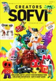【新品】CREATORS SOFVI 個性豊かなクリエイターたちが日本の伝統玩具を現代アートとして創造