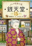 【新品】銭天堂ふしぎ駄菓子屋15廣嶋玲子/作jyajya/絵