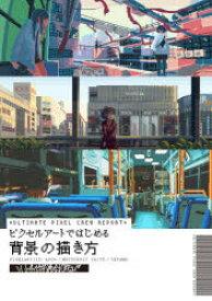 【新品】ピクセルアートではじめる背景の描き方 ULTIMATE PIXEL CREW REPORT APO+/著 モトクロス斉藤/著 せたも/著