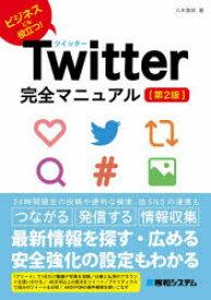 【新品】Twitter完全マニュアル ビジネスにも役立つ! 八木重和/著