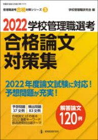 【新品】学校管理職選考合格論文対策集 2022 学校管理職研究会/編