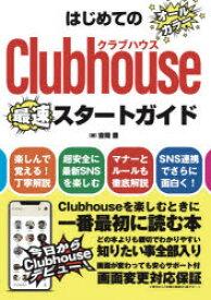 【新品】はじめてのClubhouseスタートガイド 吉岡豊/著