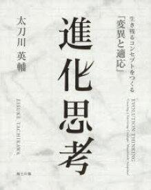 【新品】進化思考 生き残るコンセプトをつくる「変異と適応」 太刀川英輔/著