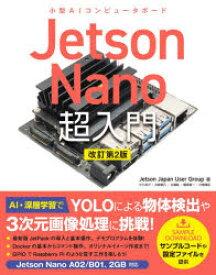 【新品】Jetson Nano超入門 小型AIコンピュータボード Jetson Japan User Group/著