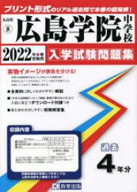 【新品】'22 広島学院中学校
