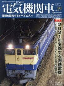 【新品】電気機関車EX(エクスプローラ) Vol.19(2021Spring) 特集2021年変貌する国鉄電機 JR貨物EF64・EF65・ED76&JR東日本の電気機関車