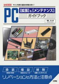 【新品】PC〈拡張〉&〈メンテナンス〉ガイドブック マシンを常に最良の状態に保つ! 勝田有一朗/著