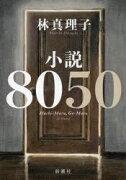 【新品】小説8050林真理子/著