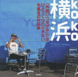 【新品】横浜(koko) 「外国につながる」ではひとくくりにできない中高生の作品集 横浜インターナショナルユースフォトプロジェクト写真集編集委員会/編集 Picture This Japan/監修