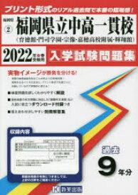 【新品】'22 福岡県立中高一貫校(育徳館・門司