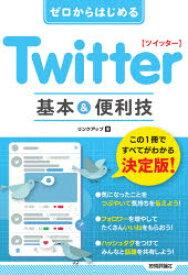 【新品】ゼロからはじめるTwitter基本&便利技 リンクアップ/著