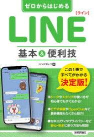【新品】ゼロからはじめるLINE基本&便利技 リンクアップ/著
