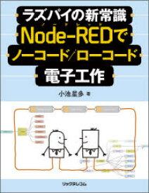【新品】ラズパイの新常識Node‐REDでノーコード/ローコード電子工作 小池星多/著
