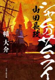 【新品】シャムのサムライ山田長政 幡大介/著