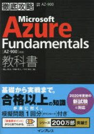 【新品】Microsoft Azure Fundamentals教科書〈AZ−900〉対応 試験番号AZ−900 横山哲也/著 伊藤将人/著 今村靖広/著
