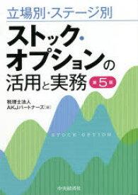 【新品】立場別・ステージ別ストック・オプションの活用と実務 AKJパートナーズ/編