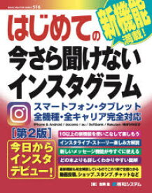 【新品】はじめての今さら聞けないインスタグラム 吉岡豊/著