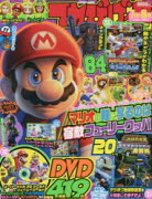 【新品】てれびげーむマガジン20217月