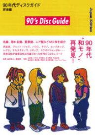 【新品】90年代ディスクガイド 邦楽編 松村正人/編集 野田努/編集