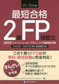 【新品】最短合格2級FP技能士 '21〜'22年版 きんざいファイナンシャル・プランナーズ・センター/編著