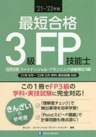 【新品】最短合格3級FP技能士 '21〜'22年版 きんざいファイナンシャル・プランナーズ・センター/編著