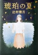 【新品】琥珀の夏辻村深月/著