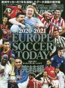 【新品】'20−21ヨーロッパサッカー完結編ワールドサッカーダイ