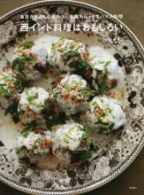 【新品】西インド料理はおもしろい 食文化とともに味わう、本格カレーとスパイス料理 マバニ マサコ/著