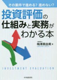 【新品】投資評価の仕組みと実務がわかる本 その案件で進める?進めない? 梅澤真由美/著