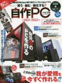 【新品】自作PCバイブル 買う×組む×強化する!! 2021−2022 基礎からわかる自作PCの教科書