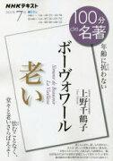 【新品】ボーヴォワール老い上野千鶴子著