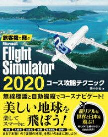 【新品】旅客機で飛ぶMicrosoft Flight Simulator 2020コース攻略テクニック 田中久也/著