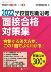 【新品】学校管理職選考面接合格対策集 2022 学校管理職研究会/編