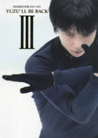 【新品】YUZU'LL BE BACK 羽生結弦写真集 3(2020−2021) 〔小海途良幹/撮影〕