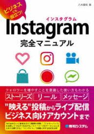 【新品】Instagram完全マニュアル ビジネスにも役立つ! 八木重和/著
