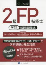 【新品】2級FP技能士〈学科〉精選問題解説集 '21〜'22年版 きんざいファイナンシャル・プランナーズ・センター/編著
