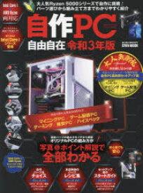 【新品】自作PC自由自在 令和3年版 オリジナルPCの組み方が写真&ポイント解説で全部わかる