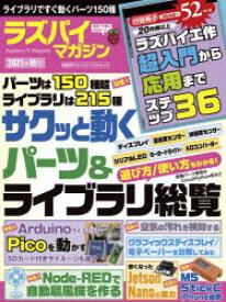 【新品】ラズパイマガジン 2021年秋号 すぐ動くパーツ&ライブラリ総覧 Picoでサイネージ