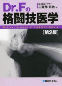 【新品】Dr.Fの格闘技医学 二重作拓也/著