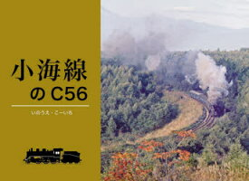 【新品】小海線のC56 いのうえこーいち/著