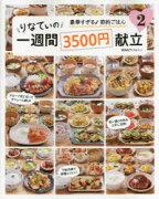 【新品】りなてぃの一週間3500円献立2RINATY著
