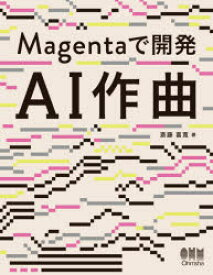 【新品】Magentaで開発AI作曲 斎藤喜寛/著